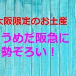 大阪のお土産は阪急百貨店がすごい!大阪限定のモモフクヌードルもおすすめ!