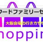 2020年オンワードファミリーセール!予約制!大阪の行き方や駐車場は?日程やブランドは?