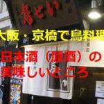 大阪の京橋で日本酒が美味しいお店!【鳥せい】ランチや家族・子供もOK