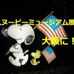 「スヌーピーミュージアム展」2019大阪会場!日程・料金は?アクセスやカフェ・グッズは?