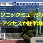 大阪のパナソニックミュージアムへ!空港や新大阪からのアクセスや駐車場は?