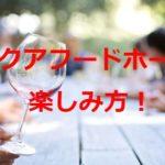 【ルクアフードホール】梅田の楽しみ方!混雑やアクセスは?お寿司・ワイン・BBQも!