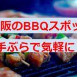 大阪のバーベキュー場!手ぶらでラクチンおすすめは?料金や予約は?