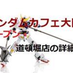 「ガンダムカフェ」道頓堀オープン!大阪弁グッズがおすすめ?場所やメニューは?