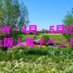 2020年GW!大阪4月・5月のイベント!ユニバやフードフェスのおすすめは?