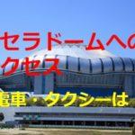 京セラドームへの行き方!電車・タクシーの料金や時間や乗り換えは?新大阪からは?
