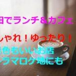 大阪・梅田ランチ&カフェのおしゃれなお店!ゆったり・景色がいいのは?ドラマのロケ使用は?
