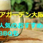 2019大阪のビアガーデン人気の8選!期間や料金は?BBQや予約は?