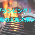 大阪でグランピングの人気スポット!料金や予約は?パームガーデン舞洲は?