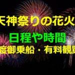 天神祭2019大阪!花火の日程や時間は?船渡御乗船や有料観覧の料金や予約は?