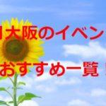 2019年7月大阪のイベント!チームラボ・花火やビアフェス!夏休み子供向けも!