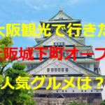 大阪観光のおすすめスポット!「大阪城下町」ラーメン・日本酒・忍者体験!場所は?