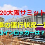 【G20大阪サミット】電車は止まる?運行状況の一覧!駅のコインロッカーは?