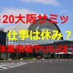 G20大阪サミットの期間中の仕事は休み?休業情報は?USJは?旅行は?