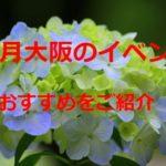 2019大阪の6月イベント!フリマやビアガーデンも!FM802や音楽フェスは?