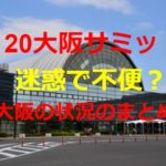 G20大阪サミットで観光できない?迷惑?大阪の電車・交通規制・仕事の状況まとめ