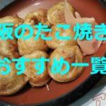 大阪の「たこ焼き」おすすめ一覧!人気のお店は?ソースなし・安いのは?