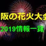 2019【大阪の花火大会】一覧!日程や会場・有料席予約は?なにわ淀川花火や天神祭は?