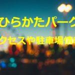 大阪の「ひらかたパーク」アクセスや料金・駐車場は?岡田准一のCMが面白い!