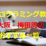 大阪・梅田のプログラミング教室のおすすめ!料金・アクセスは?大人の初心者からプロまで!