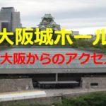 新大阪から大阪城ホールへのアクセス!電車・タクシーは?料金や所要時間は?