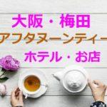 大阪・梅田でアフタヌーンティーのおすすめのお店!ホテルやカフェは?