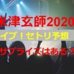 米津玄師2020セトリ予想!HYPEで聴きたい曲!菅田将暉サプライズは?大阪は?