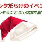 大阪グレートサンタラン2019!日程や参加方法は?子供連れや仲間と♪