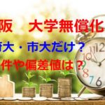 大阪の大学無償化はいつから?条件や偏差値は?府大と市大だけ?