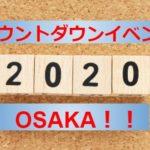 【大阪】カウントダウンイベント2020!おすすめスポット一覧!USJは?