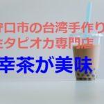 守口市駅のタピオカ専門店【幸茶】場所や営業時間は?メニューや料金は?
