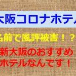 コロナホテル大阪【風評被害】場所は?新大阪で便利でおすすめ!旅行や出張にも!