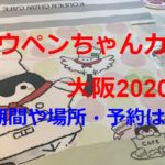 コウペンちゃんカフェ大阪2020!期間や場所は?予約方法やグッズ購入は?