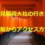 大阪から伏見稲荷大社への行き方!電車・バス・車は?駐車場は?