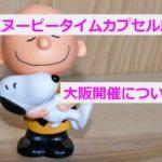 「スヌーピータイムカプセル展」大阪!期間や場所やグッズは?入場料は?