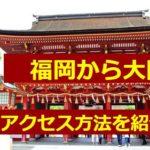 福岡から大阪の行き方!飛行機・新幹線・高速バスの料金や時間は?フェリーは?