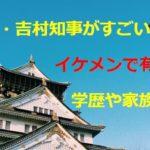 大阪府知事の吉村洋文がイケメンで評判がスゴイ!学歴や家族は?