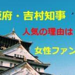 大阪府・吉村知事の人気の理由や心理は?女性支持が急上昇?